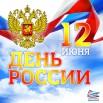 День-России-ВК-КР-979x978.jpg